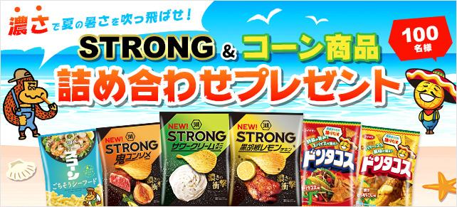 濃さで夏の暑さを吹っ飛ばせ!STRONG&コーン商品詰め合わせプレゼント☆