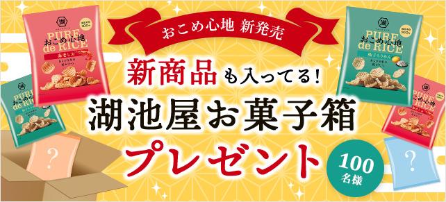 おこめ心地新発売!新商品入り湖池屋お菓子箱を100名様にプレゼント☆