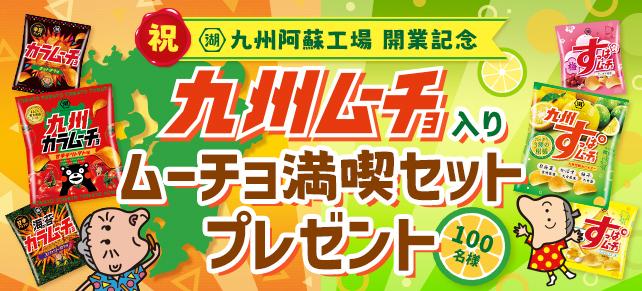 祝・九州阿蘇工場 開業記念☆九州ムーチョ入り『ムーチョ満喫セット』プレゼント☆