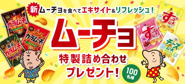 新・ムーチョを食べてエキサイト&リフレッシュ!ムーチョ特製詰め合わせを100名様にプレゼント☆