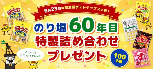 8/23は湖池屋ポテトチップスの日!のり塩60年目特製詰め合わせプレゼント☆