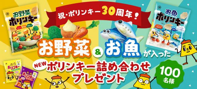 祝・ポリンキー30周年!お野菜&お魚が入ったNEWポリンキー詰め合わせを100名様にプレゼント☆