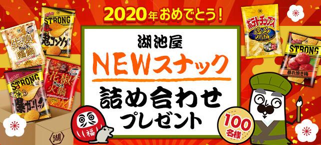 2020年おめでとう!湖池屋NEWスナック詰め合わせを100名様にプレゼント☆