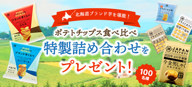 北海道ブランド芋を堪能!ポテトチップス食べ比べ特製詰め合わせを100名様にプレゼント☆