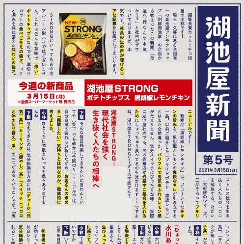 湖池屋新聞第5号_top.jpg