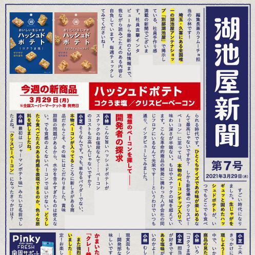 湖池屋新聞第7号_top.jpg