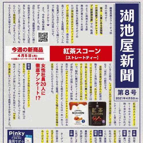 湖池屋新聞第8号_top.jpg