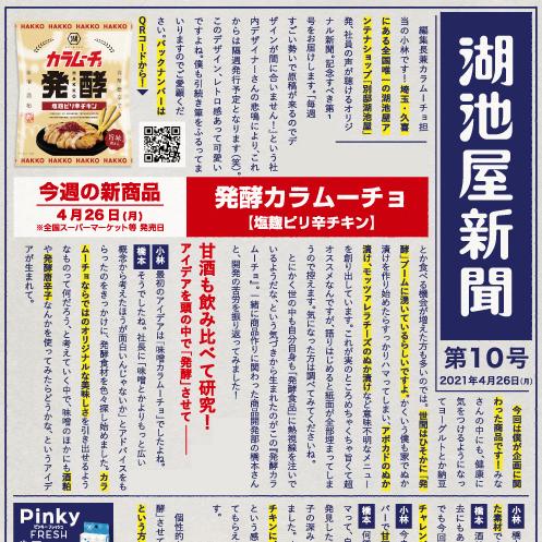 湖池屋新聞第10号_top.jpg