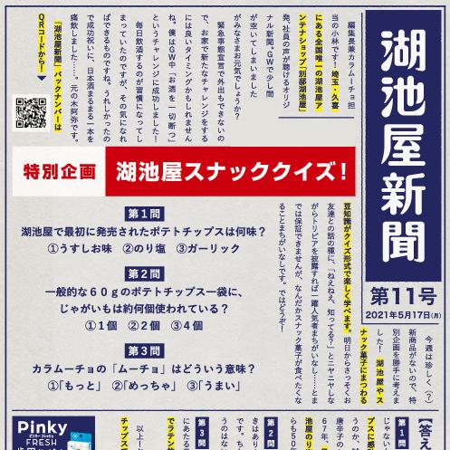 湖池屋新聞第11号_top.jpg