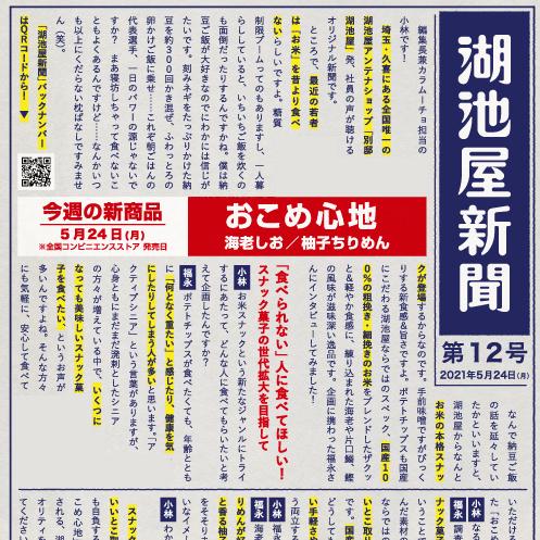 湖池屋新聞第12号_top.jpg