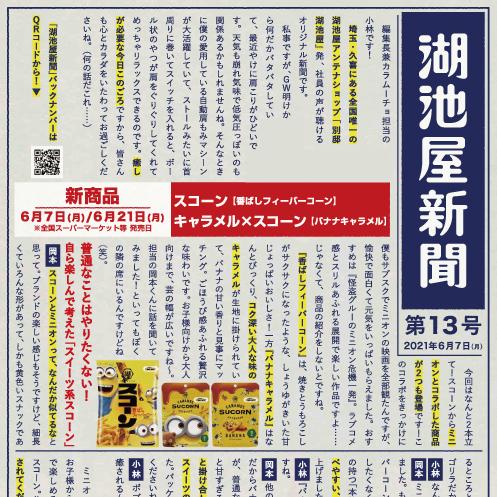 湖池屋新聞第13号_top.jpg