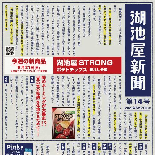 湖池屋新聞第14号_top.jpg