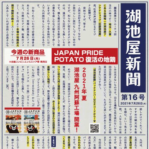 湖池屋新聞第16号_top.jpg