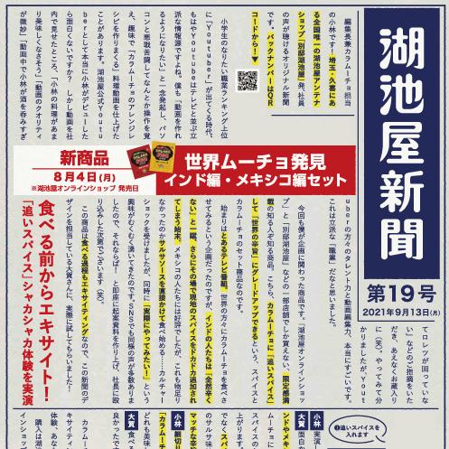 湖池屋新聞第19号_top.jpg