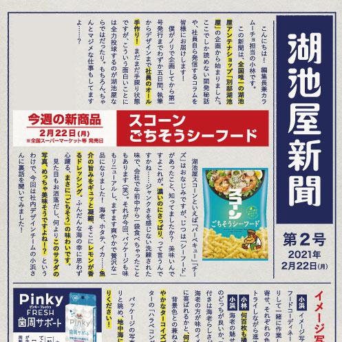 湖池屋新聞第2号_top.jpg