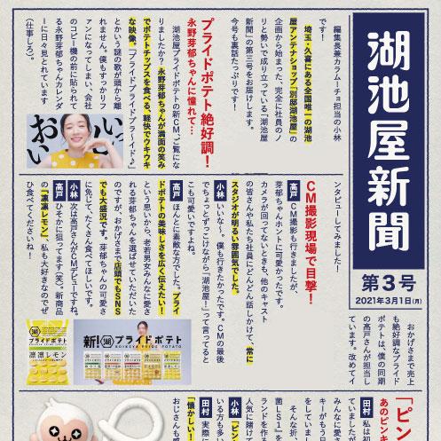湖池屋新聞第3号_top.jpg