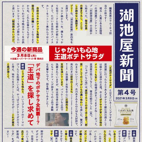 湖池屋新聞第4号_top.jpg