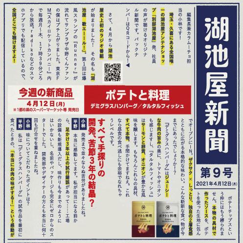 湖池屋新聞第9号_top.jpg