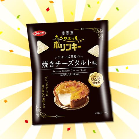 ポリンキー焼チーズタルト.png